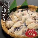 ふるさと納税 廿日市市 (加熱用)宮島が育んだ冷凍牡蠣(むき身)900g