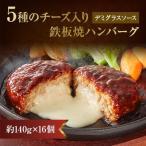 ふるさと納税 飯塚市 5種のチーズ入り鉄板焼ハンバーグ(デミグラスソース)16個