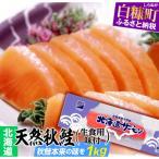 ふるさと納税 白糠町 [北海道]天然秋鮭(生食用味付)【1kg】