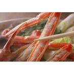 京丹後市 ふるさと納税 調理(解体)済み 松葉ガニ地鍋セット 特製スープ付 小サイズ2人用 セイコガニ 蟹の宝船2ヶ付