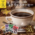 ふるさと納税 泉佐野市 厳選ドリップコーヒー4種50袋 005A076