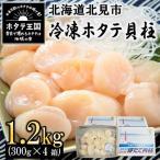 ふるさと納税 北見市 北海道オホーツク海産 ほたて貝柱 1.2kg(300g×4箱) 生食用