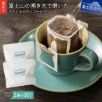 ふるさと納税 富士吉田市 【訳あり】富士山の湧き水で磨いた スペシャルティコーヒーセット ドリップコーヒー 20パック