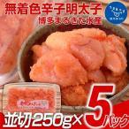 ふるさと納税 田川市 まるきた水産 無着色辛子明太子1.25kg (並切250g×5)