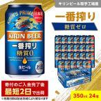 取手市 ふるさと納税 キリンビール取手工場産 一番搾り糖質ゼロ350ml缶×24本