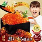 ふるさと納税 別海町 北海道産 いくら 醤油漬500g 【贅沢いくら丼が6〜8杯分たっぷり楽しめる】