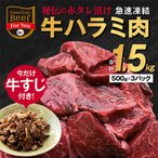 ふるさと納税 泉佐野市 秘伝の赤タレ漬け牛ハラミ肉 1.5kg(500g×3) 大容量 コロナ支援 訳あり 010B473