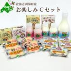 ふるさと納税 別海町 【北海道別海町産】 べつかいの乳製品セットC