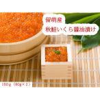 ふるさと納税 留萌市 北海道 留萌からお届けします 秋鮭の卵 生粋のイクラ醤油漬け 80g*2P