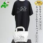 別海町 ふるさと納税 別海町オリジナル牛牛Tシャツ黒【Mサイズ】+りょウシくんトートバックナチュラル