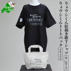 別海町 ふるさと納税 りょウシくん絵描き歌Tシャツ 黒(胸/腕プリント)【LLサイズ】+りょウシくんトートバック