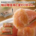 ふるさと納税 田川市 かねふく 辛子明太子 (上切れ)260g(130g×2箱)
