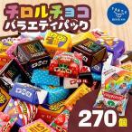 田川市 ふるさと納税 チロルチョコ バラエティパック(27個入×10パック)