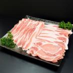 山形県 ふるさと納税 『米沢豚』しゃぶしゃぶ・豚すき 約1kgセット(ばら600g・ロース400g)