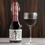 ふるさと納税 山梨県 【要冷蔵】生ワイン 赤 500ml