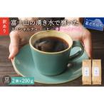 ふるさと納税 富士吉田市 【訳あり】 カフェインレス コーヒー デカフェ 「豆」 400g  富士山の湧水で磨き 自家焙煎