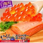 ふるさと納税 白糠町 「いくら醤油漬(鮭卵)500g(250g×2)」×「エンペラーサーモン1,000g」の親子丼セット