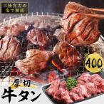ふるさと納税 宮古市 三陸宮古の塩を使用した熟成牛タンスライス味付け 400g(200g×2)