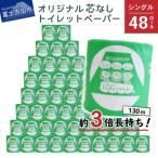 ふるさと納税 富士吉田市 大容量オリジナルトイレットペーパー3つ子130mシングル48R