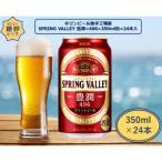 ふるさと納税 取手市 取手工場産 SPRING VALLEY(スプリングバレー) 豊潤〈496〉350ml 24本入