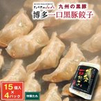 ふるさと納税 福津市 【山八】博多一口黒豚餃子 15個入×4