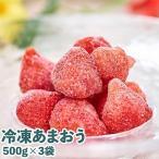 ふるさと納税 朝倉市 福岡産ブランドいちご・あまおう(冷凍)500g×3(朝倉市)