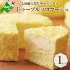 ふるさと納税 別海町 ドゥーブルフロマージュ(チーズケーキ) 12cm×1台
