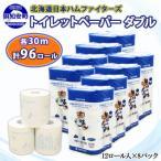 ふるさと納税 倶知安町 北海道産 大容量 日本ハムファイターズ トイレットペーパー ダブル 96個(8パック)