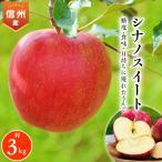 ふるさと納税 南箕輪村 甘い!シナノスイート3kg 信州のりんご