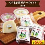 ふるさと納税 葛巻町 くずまき高原チーズセット(全4種)