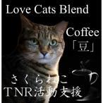 ふるさと納税 富士吉田市 コーヒー 豆 400g   ふるさと納税で動物保護 さくらねこ 野良猫 TNR活動 支援