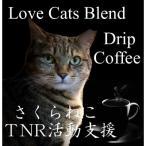 ふるさと納税 富士吉田市 ドリップコーヒー 20ケ  ふるさと納税で動物保護 さくらねこ 野良猫 TNR活動 支援