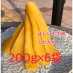 ふるさと納税 ひたちなか市 干し芋(紅はるか)200g×6袋