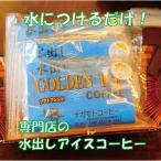 ふるさと納税 粕屋町 水出しアイスコーヒーバッグ(50g×15袋)
