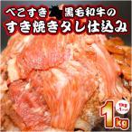 ふるさと納税 花巻市 べこすき 黒毛和牛のすき焼きタレ仕込み(1kg×1パック)