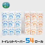ふるさと納税 西桂町 オリジナルトイレットペーパー ドリームロール(27ロール×2箱)