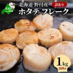 ふるさと納税 別海町 【訳あり】北海道野付産ホタテ フレーク1kg(加熱用)