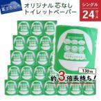 ふるさと納税 富士吉田市 オリジナルトイレットペーパー3つ子130mシングル24R