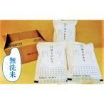 ふるさと納税 栗山町 特別栽培米ゆきひかり(無洗米)2kg×3袋