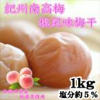 ふるさと納税 御坊市 【ふるさと納税】紀州南高梅 桃風味梅干 1.0kg