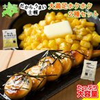 士幌町 ふるさと納税 冷凍食品2種セット C 【N25】