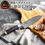 ふるさと納税 関市 関孫六 ダマスカス 三徳包丁 H30-02