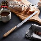 ふるさと納税 関市 シャープブレッドナイフ  (パンナイフ パン切り包丁 ブレッドナイフ BB-2016 ) H6-01