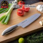 ふるさと納税 関市 関刀神 三徳包丁H5-99