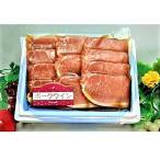 ふるさと納税 上山市 豚肉ポークワイン 0006-2005