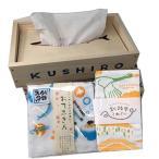 釧路市 ふるさと納税 ティッシュケース(さんま)、てぬぐい、ふきんセット[Ku101-A248]