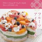 鳥取市 ふるさと納税 フルーツアイスケーキ