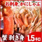 ふるさと納税 根室市 お刺身・かにしゃぶ・かにステーキ用1.5kgセット B-56002