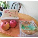 上山市 ふるさと納税 上山産ふじりんごのアップルパイ 0121-2003