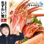 ふるさと納税 根室市 お刺身でも食べられる本ずわいかにしゃぶ詰め合わせ1.5kg B-25002